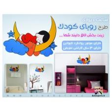ساعت دیواری مخصوص اتاق کودک