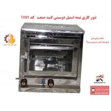 تنور گازی نیمه استیل دوسینی گنبد صنعت کد TJ301