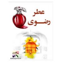 عطر رضوی حرم امام رضا(ع)